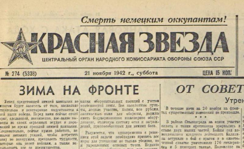 «Красная звезда», 21 ноября 1942 года