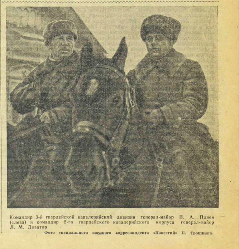«Известия», 28 ноября 1941 года