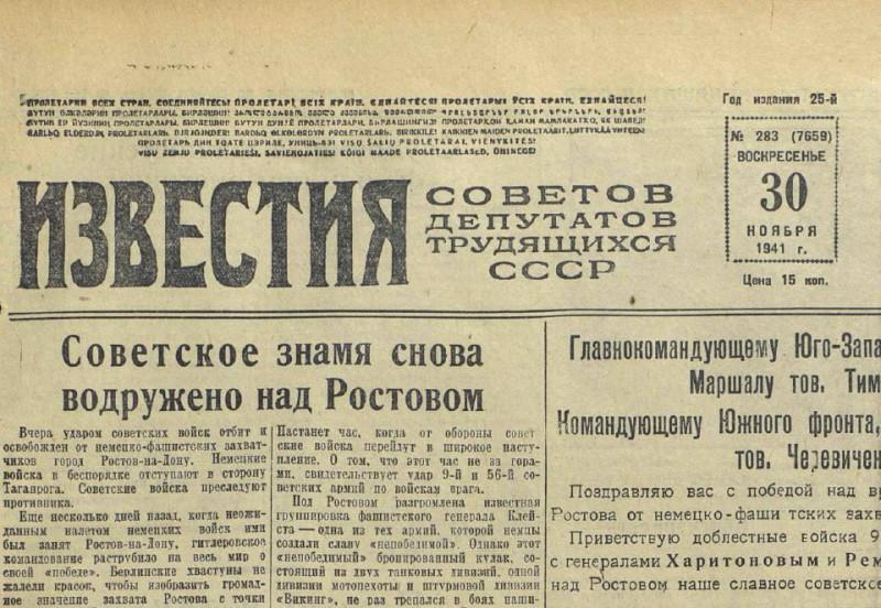 «Известия», 30 ноября 1941 года