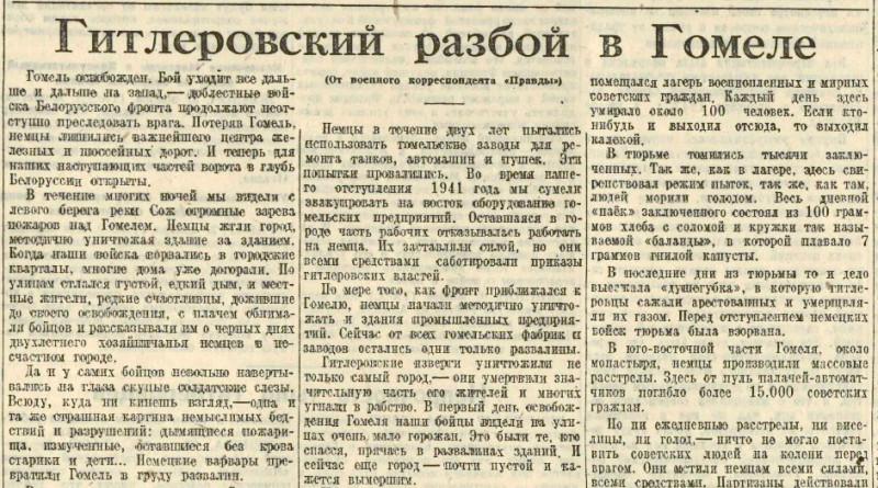 «Правда», 28 ноября 1943 года