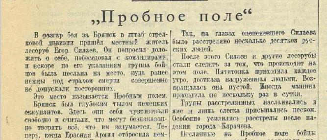 «Известия», 25 сентября 1943 года
