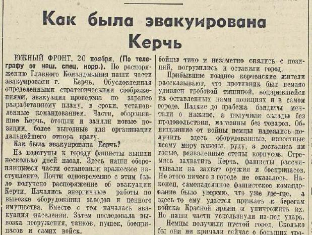 «Красная звезда», 21 ноября 1941 года