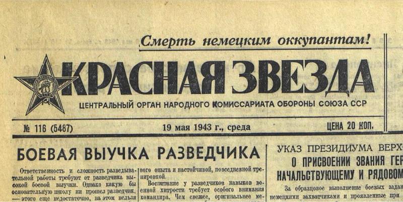 «Красная звезда», 19 мая 1943 года