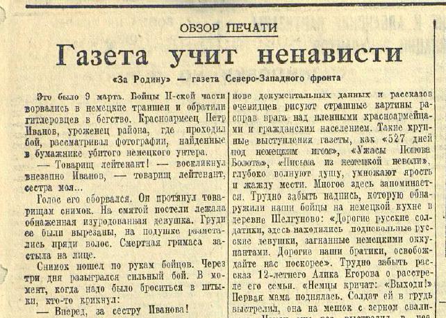 «Красная звезда», 1 июня 1943 года