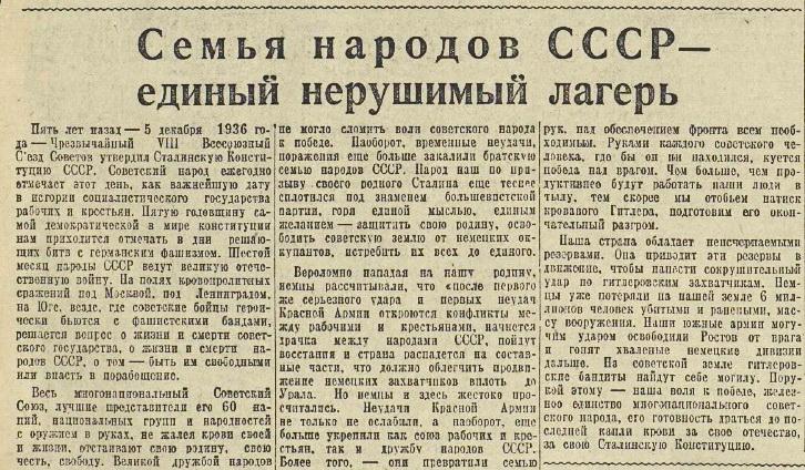 «Известия», 5 декабря 1941 года
