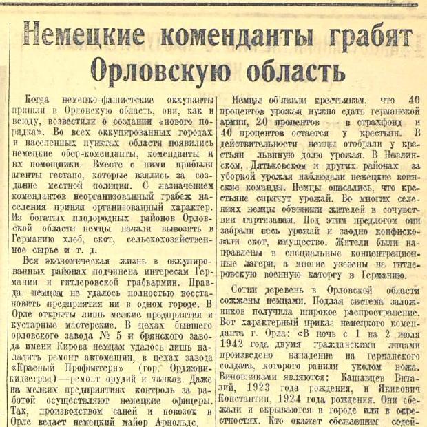 «Красная звезда», 2 декабря 1942 года