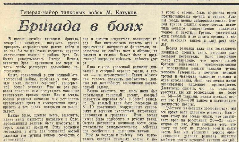 «Красная звезда», 12 ноября 1941 года