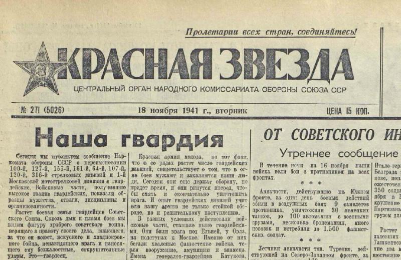 «Красная звезда» , 18 ноября 1941 года
