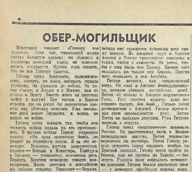 «Красная звезда», 18 ноября 1941 года