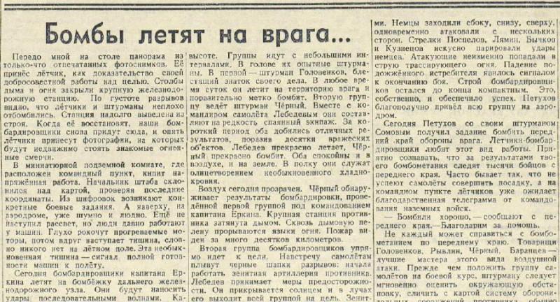 «Известия», 18 апреля 1943 года