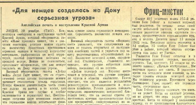 «Красная звезда», 31 декабря 1942 года,