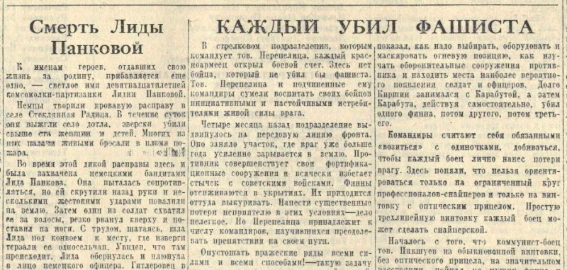 «Правда», 7 декабря 1942 года