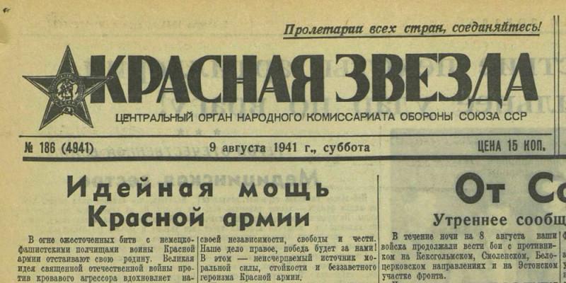 «Красная звезда», 9 августа 1941 года