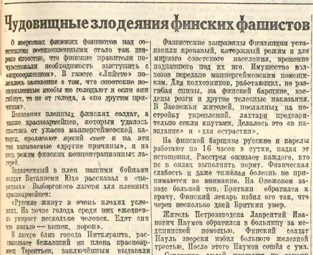 «Правда», 10 декабря 1943 года