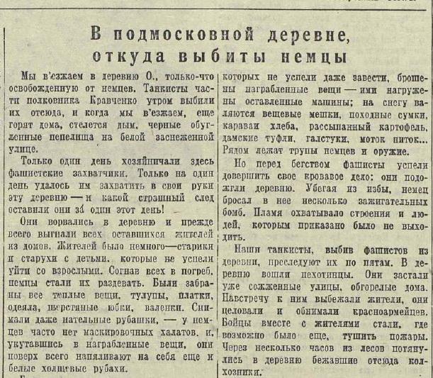«Известия», 11 декабря 1941 года