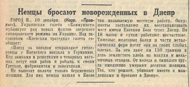 «Правда», 11 декабря 1942 года