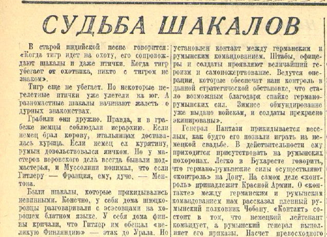 «Красная звезда», 12 декабря 1942 года