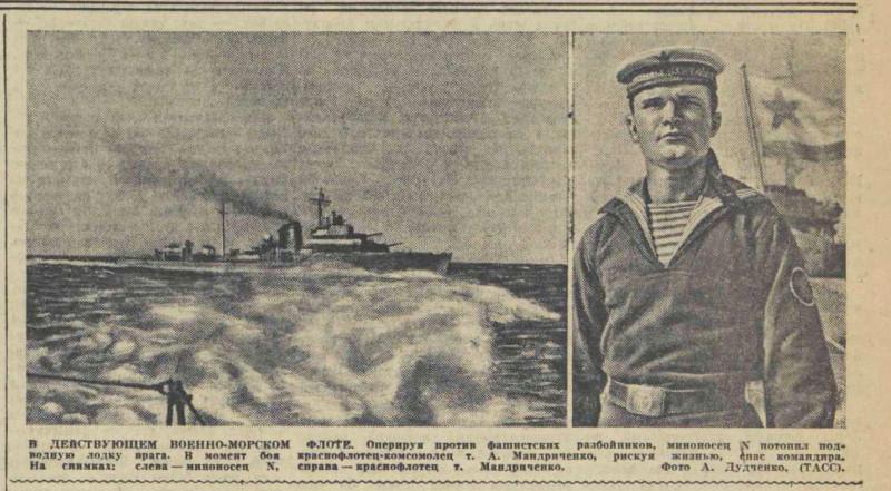 «Известия», 2 июля 1941 года