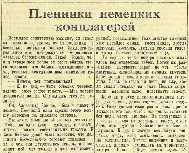 «Красная звезда», 13 декабря 1942 года
