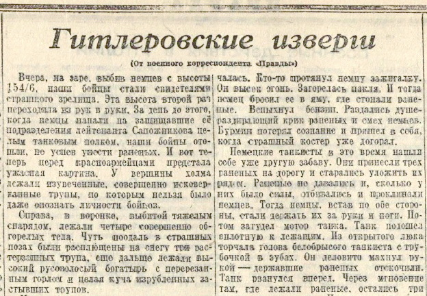 «Правда», 14 декабря 1943 года