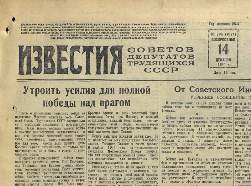 «Известия», 14 декабря 1941 года