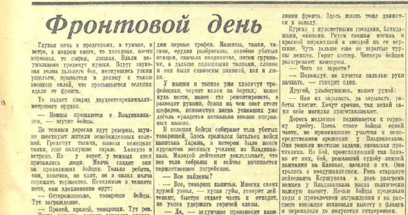 «Красная звезда», 8 декабря 1942 года