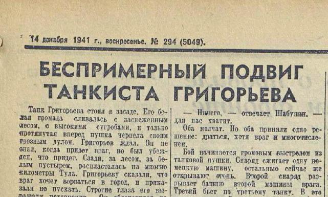 «Красная звезда», 14 декабря 1941 года