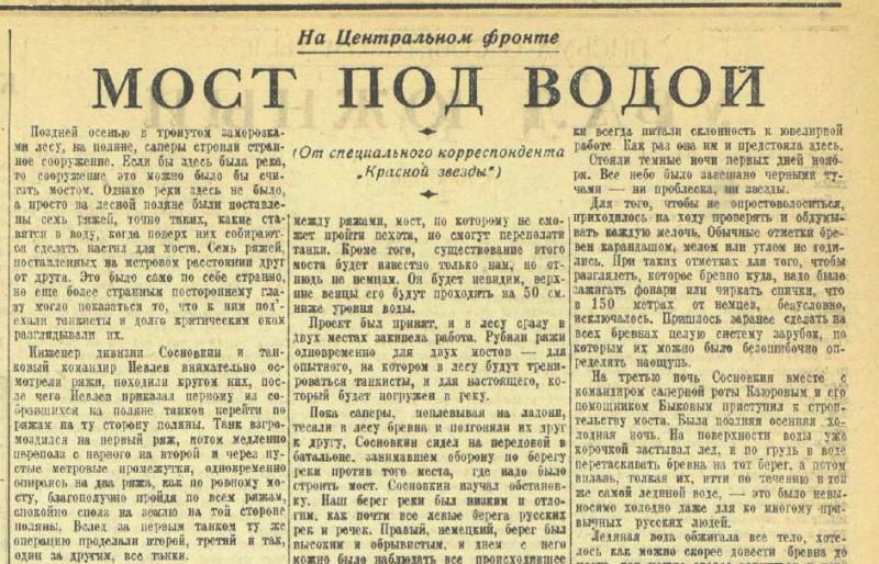 «Красная звезда», 3 декабря 1942 года