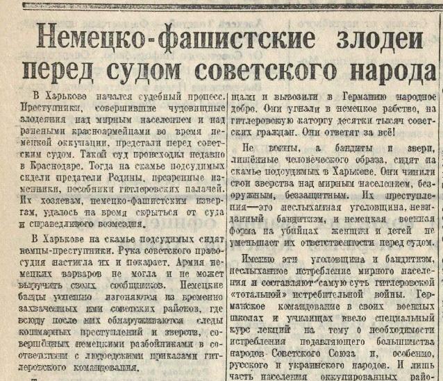 «Правда», 16 декабря 1943 года