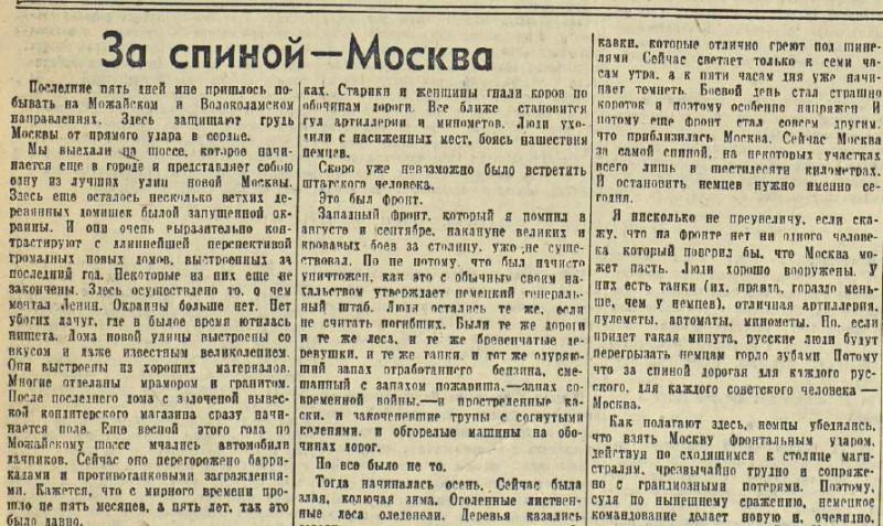 «Известия», 26 ноября 1941 года