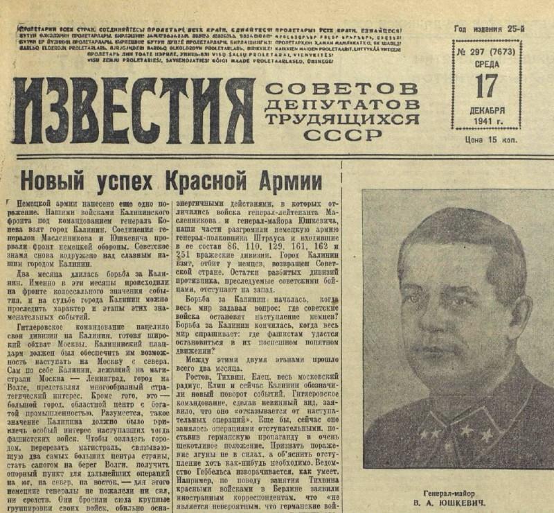«Известия», 17 декабря 1941 года