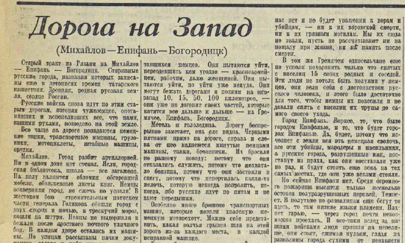 «Красная звезда», 17 декабря 1941 года