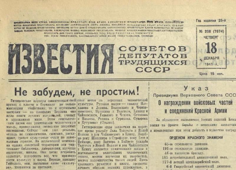 «Известия», 18 декабря 1941 года