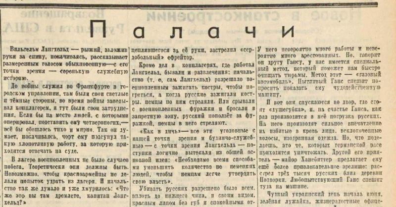 «Правда», 17 декабря 1943 года