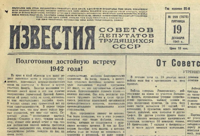 «Известия», 19 декабря 1941 года