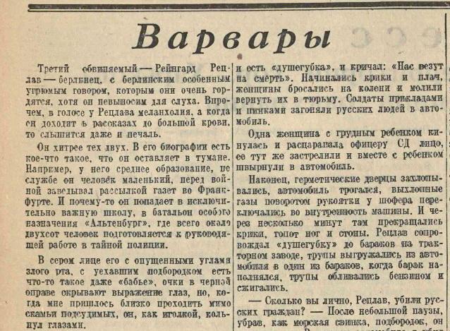 «Правда», 18 декабря 1943 года