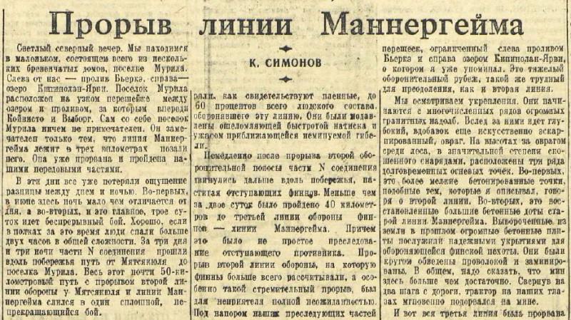 «Красная звезда», 20 июня 1944 года