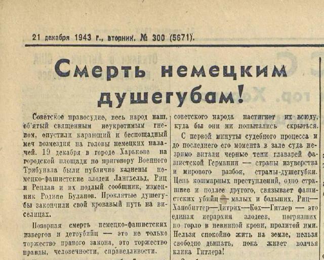 «Красная звезда», 21 декабря 1943 года