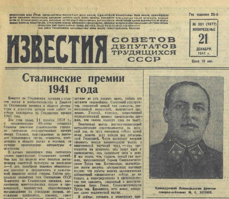 «Известия», 21 декабря 1941 года