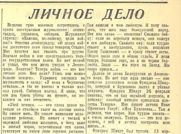 «Красная звезда», 20 декабря 1942 года