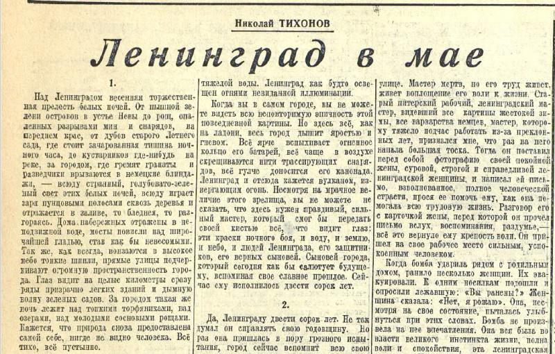 «Красная звезда», 30 мая 1943 года