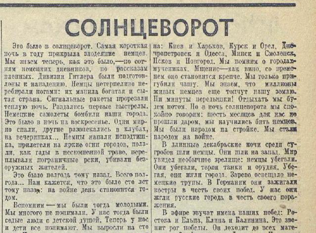 «Красная звезда», 23 декабря 1941 года