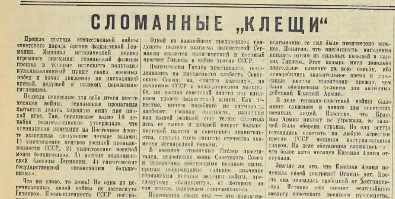 «Известия», 24 декабря 1941 года