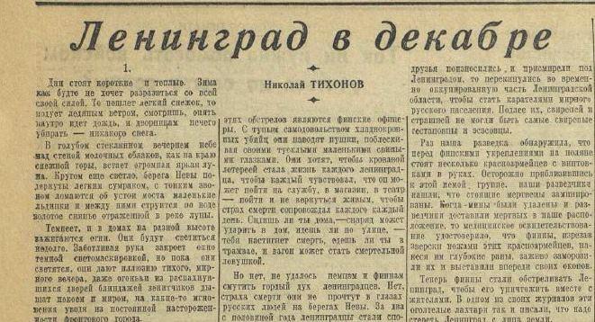 «Красная звезда», 26 декабря 1943 года