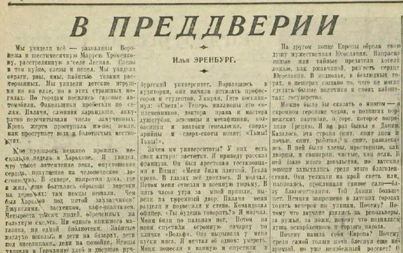 «Красная звезда», 1 января 1944 года