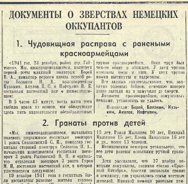 «Красная звезда», 6 января 1942 года
