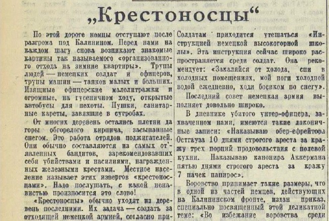 «Известия», 9 января 1942 года