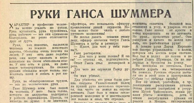 «Вечерняя Москва», 27 декабря 1941 года
