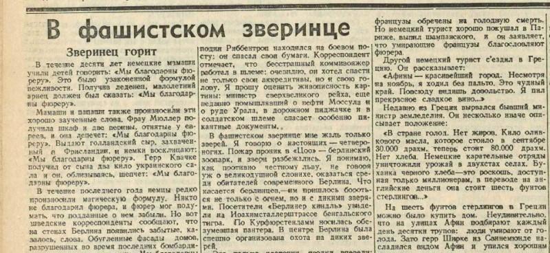 «Правда», 2 декабря 1943 года
