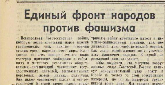 «Известия», 5 июля 1941 года